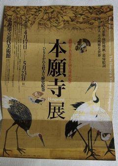 2010_05honganji